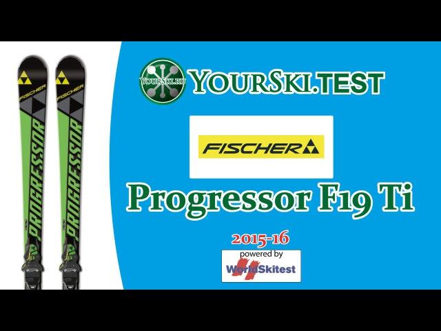 Тесты горных лыж Fischer Progressor F19 Ti (2015-16 год).
