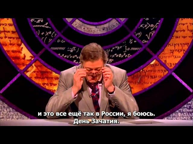 QI (Quite Interesting) - День зачатия в Ульяновске