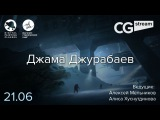 CGStream. Джама Джурабаев