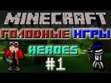 Minecraft: Голодные игры Heroes часть 1