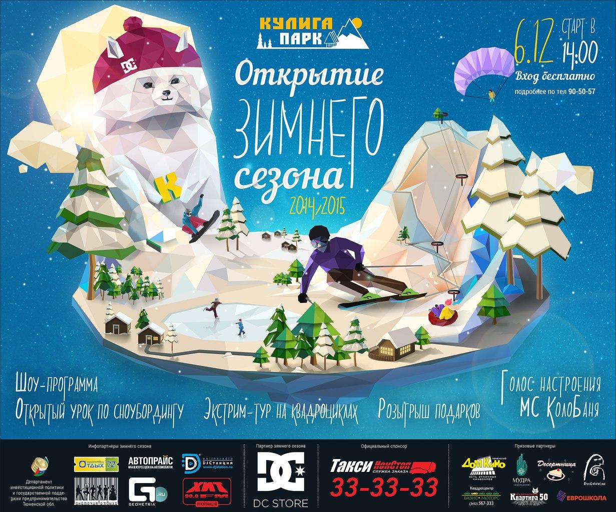 Куда сходить в Тюмени в выходные: 5 - 7 декабря 6