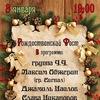 8 января Максим Обжерин на Рождественском фесте