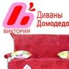 Мебель Домодедово, Москва: на заказ, перетяжка.