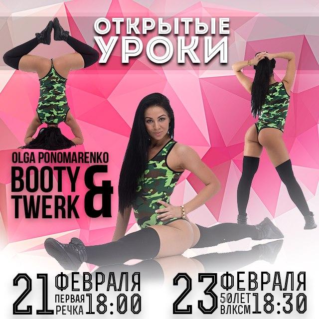 Афиша Владивосток Booty Dance/Twerk - Бесплатные открытые уроки!)