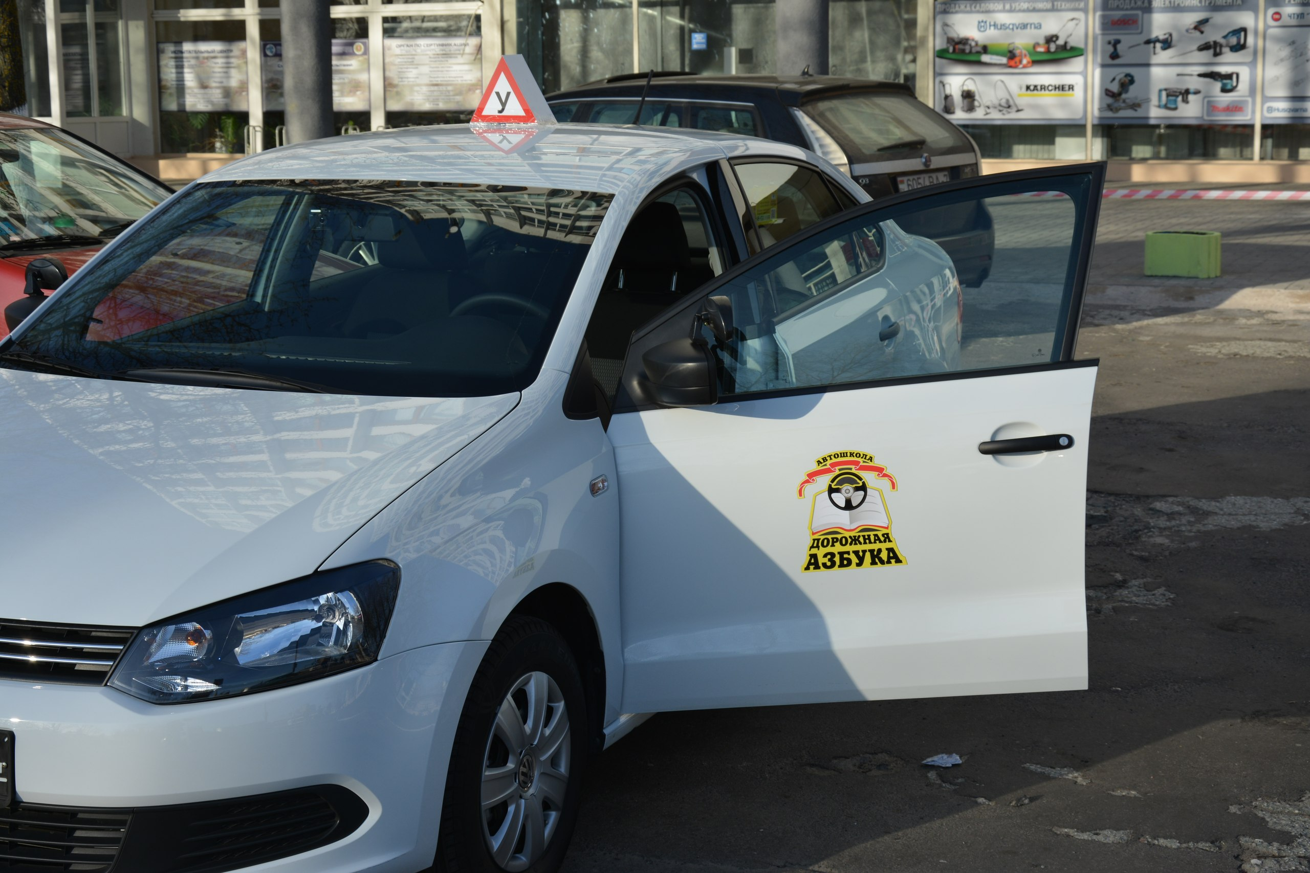 Обучение вождению в автошколе Дорожная Азбука