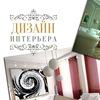 ДИЗАЙН ИНТЕРЬЕРА В МИНСКЕ - comfortstyle