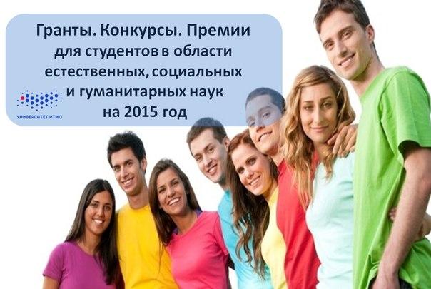Социальные конкурсы и гранты семья