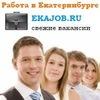 Работа в Екатеринбурге свежие вакансии