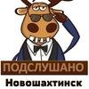 Подслушано | Новошахтинск