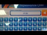 3. Как пополнить QIWI кошелек через терминал 2015 года живой пример!