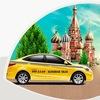 Санрайз Такси - заказ такси в Москве