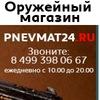 Pnevmat24.ru | Пневматические пистолеты