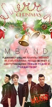 Mband m band хочу к меладзе м бенд мбенд