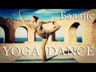 YOGA DANCE | Йога в танце. Видеоурок №7  | Баланс | Танцы и йога для начинающих