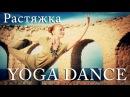 YOGA DANCE Йога в танце с Катериной Буйда. Урок №6 Растяжка стретчинг Йога для похудения