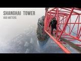Двое Россиян покорили 650-метровый небоскреб без страховки, Shanghai Tower (650 meters)