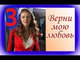 Верни мою любовь: 3-серия [2014] Самый романтический фильм: сериал; мелодрама; онлайн