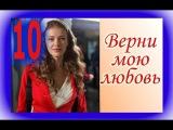 Верни мою любовь: 10-серия [2014] Самый романтический фильм: сериал; мелодрама; онлайн