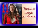 Верни мою любовь: 11-серия [2014] Самый романтический фильм: сериал; мелодрама; онлайн