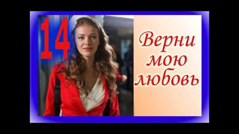 Верни мою любовь: 14-серия [2014] Самый романтический фильм: сериал; мелодрама; онлайн