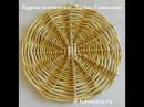 Донышко 3х3 weaving the bottom плетение из лозы
