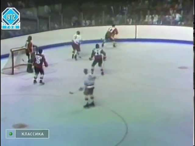 Суперсерия СССР Канада 1972 год 1 игра