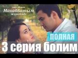 Махаббатым журегимде - 3 серия (Толык нуска) / Махаббатым жүрегімде - 3 бөлім