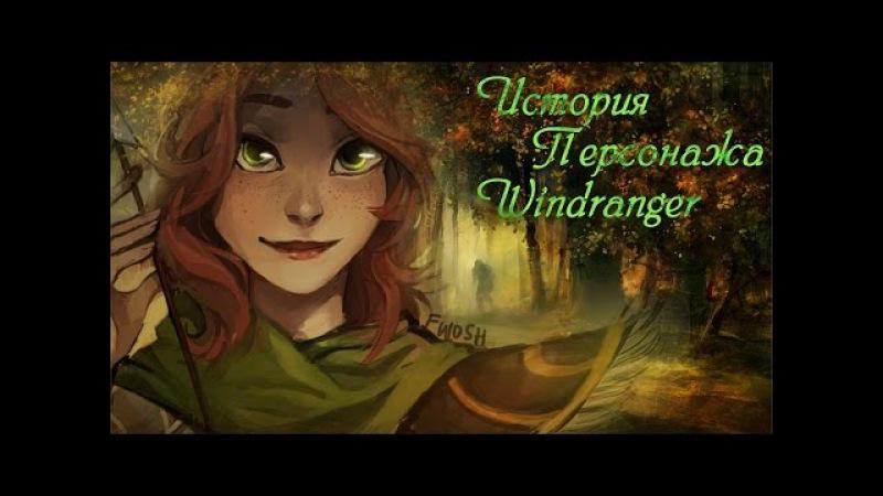 История персонажа Windrunner (Windranger) №4