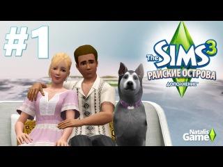 Давай играть Симс 3 Райские острова #1 Мы вернулись!
