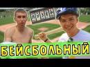 Лузер - Грязный Бейсбол [1 сезон, 17 выпуск]