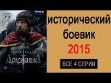 Дружина все серии фильм HD Русские боевики 2015 новинки исторический сериал boevik serial drujina