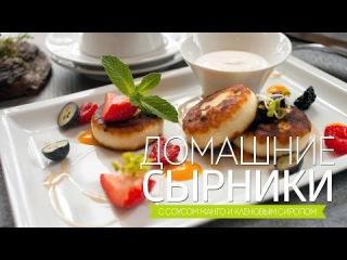 Домашние сырники / Как приготовить сырники из творога / видео рецепт