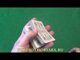 Простые карточные фокусы с картами для новичков (Обучение). Фокус