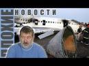 ПЛОХИЕ НОВОСТИ в 21.00: Крушения аэробуса A-320. Забастовка московских врачей. Обыск в LifeNews..