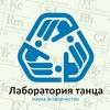 Школа ЛАБО? АТО? ИЯ ТАНЦА в Нижнем Новгороде