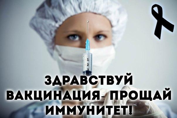 Здоровье можно легко сохранить, отказавшись от прививок и лекарств