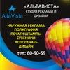 Реклама и сувениры в г. Шелехов от Альтависты