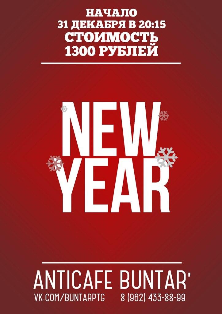 Афиша Пятигорск Новый год в anticafe BUNTAR'