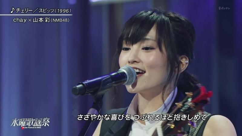 Yamamoto Sayaka x chay - Cherry (Suiyo Kayosai от 15 апреля 2015 г.)