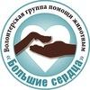 """Волонтерская группа """"Большие Сердца"""" г. Нерюнгри"""