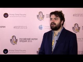 Илья Балахнин на Российском Форуме Продаж 2015
