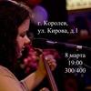 Концерт Кошки Сашки в Королёве 08.03.2015