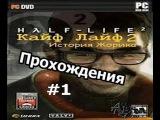 Прохождения: кайф-life 2 #1 ПРИЕЗД(Gman)