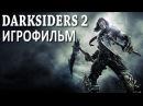 DARKSIDERS 2 игрофильм все ролики