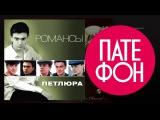 Петлюра (Юрий Барабаш) - Романсы (Full album) 2012