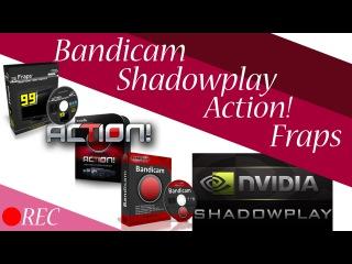 Как снимать видео с экрана программы для захвата видео Bandicam Fraps Action Shadowplay