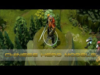 Модели героев китайского клиента Dota 2 [Chinese hero models]