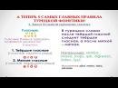 Заговорите на турецком за 7 уроков 1 й урок