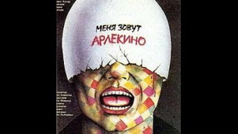 Меня зовут Арлекино / My Name Is Harlequin (1988) фильм смотреть онлайн