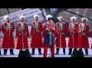 Кубанский казачий хор. Концерт к 200-ю коллектива.